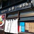 写真:とんかつ石亭 八幡茶屋
