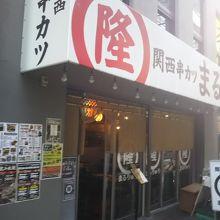 神奈川、西東京エリアに多い、串カツ