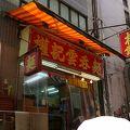 写真:權記雲呑麺