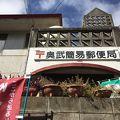 写真:奥武簡易郵便局