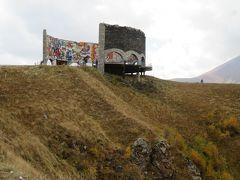 ロシアグルジア友好記念碑