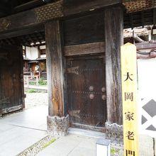 大岡家老門です
