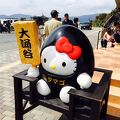 写真:大涌谷観光センター