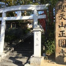 【正圓寺】(しょうえんじ)は、大阪市阿倍野区にある仏教寺院。通称「天下茶屋の聖天さん」。