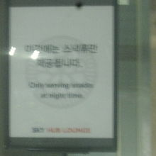 深夜はスナック類のみのサービスという掲示の様子
