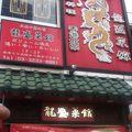 写真:龍盛菜館 神田小川町店
