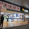 写真:浦東国際空港国際商場