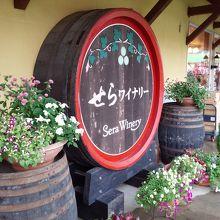 三次と並ぶ広島のワインのメッカ