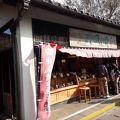 写真:山田竹風軒 新店