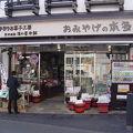写真:草津温泉 湯の香本舗
