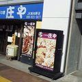 写真:庄や JR高知駅店