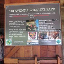 希少動物タスマニアデビルを飼育していました