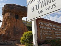 プー プラ バート歴史公園