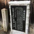 写真:東鴻臚館跡