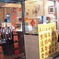 写真:上海老正興菜館