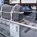写真:江戸城築城石ふるさと広場