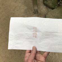 八重垣神社、良縁占いの半紙。