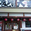 写真:やきとり大吉 五条七本松店