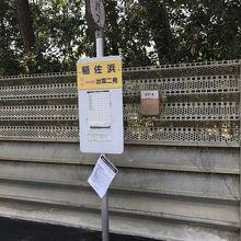 一畑バス、旧稲佐浜バス停。