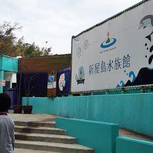 新屋島水族館は小さな水族館。今日はパス。