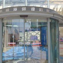 資料館の入口