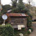 写真:クロスケの家