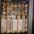 写真:高槻 千鳥劇場