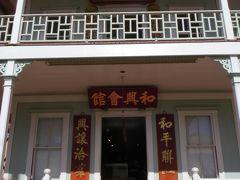 ウォ ヒン博物館