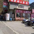 写真:仙岩峠の茶屋
