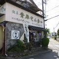 写真:柳丸 野上本店
