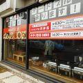 写真:キッチン 近江屋