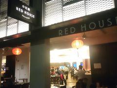 レッド ハウス シーフード 小紅楼 (ロバートソンキー店)