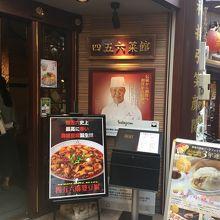 中華街のオススメの店