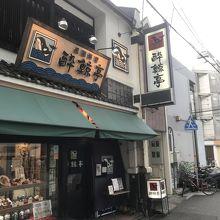 日本酒と土佐料理