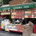 写真:東栄商行