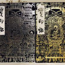 當麻寺の御朱印帳