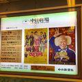 写真:中日劇場