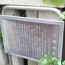 神社の入口に説明板がありました。