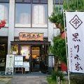 写真:吉野本葛 黒川本家 東大寺前店
