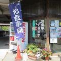 写真:秋芳館 湧水亭
