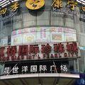 写真:上海虹橋国際珍珠城