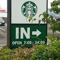 写真:スターバックスコーヒー 仙台市名坂店