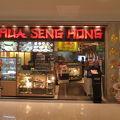 和盛豊 (フアセンホン) セントラルワールド店