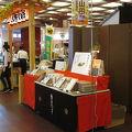 写真:山田屋まんじゅう 歌舞伎座店