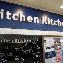 キッチンキッチン (阪急三番街店...