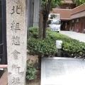写真:北組惣会所跡碑