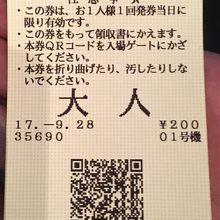 長崎原爆資料館、入場券。