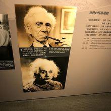 バートランドラッセルとアインシュタイン。