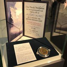 パグウォッシュ会議に贈られたノーベル平和賞。
