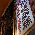 写真:源味本鋪 (士林市場店)